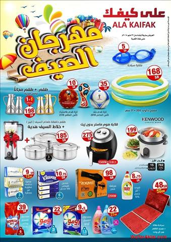 عروض على كيفك للتجاره مجلة عروض شهر رمضان كامله بتاريخ اليوم 27 مايو خلال الفتره 27 مايو حتى 10 يونيو (16 صوره)