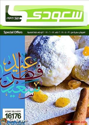 عروض سعودى هايبر ماركت مجلة عروض شهر رمضان كامله خلال الفتره 31 مايو حتى 18 يونيو (30 صوره)