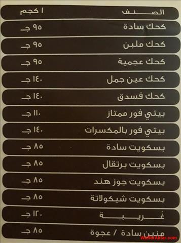 عروض سعودى هايبر ماركت اسعار كحك العيد خلال الفتره 4 يونيو حتى 17 يونيو (2 صوره)