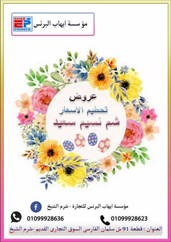 عروض ايهاب البرنس شرم الشيخ الثلاثاء الذهبى خلال الفتره 9 أبريل حتى 16 أبريل - 8 صوره