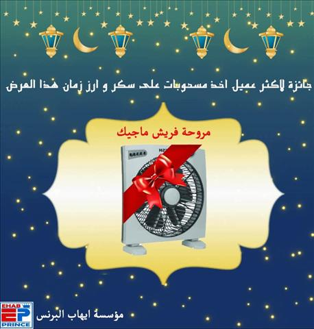 عروض ايهاب البرنس شرم الشيخ عروض شهر رمضان خلال الفتره 12 مايو حتى 18 مايو - 7 صوره
