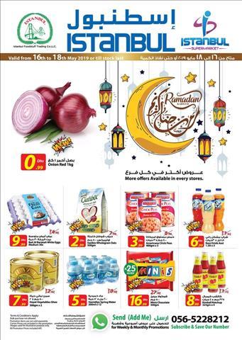 عروض اسطنبول سوبر ماركت عروض شهر رمضان خلال الفتره 16 مايو حتى 18 مايو - 8 صوره