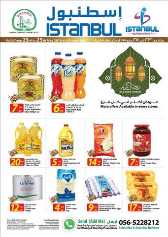 عروض اسطنبول سوبر ماركت عروض شهر رمضان خلال الفتره 23 مايو حتى 25 مايو - 9 صوره
