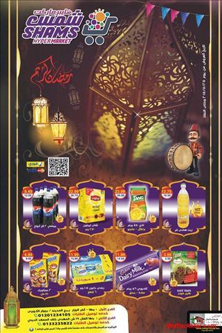 عروض شمس هايبر ماركت مجلة عروض شهر رمضان كامله من الجمعه 25 مايو حتى نفاذ الكميه خلال الفتره 25 مايو حتى 7 يونيو (4 صوره)