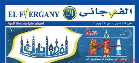 عروض الفرجانى مجلة عروض شهر رمضان كامله خلال الفتره 25 مايو حتى 11 يونيو (12 صوره)