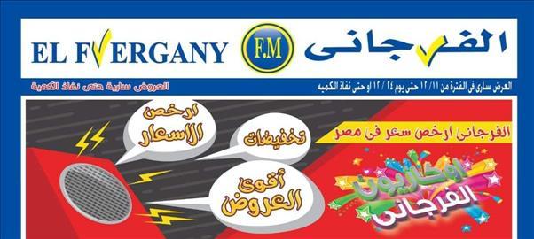 عروض الفرجانى هايبر ماركت مصر خلال الفتره 11 ديسمبر حتى 24 ديسمبر - 5 صوره