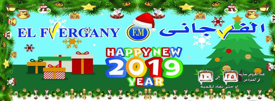 عروض الفرجانى هايبر ماركت مصر خلال الفتره 25 ديسمبر حتى 10 يناير - 17 صوره