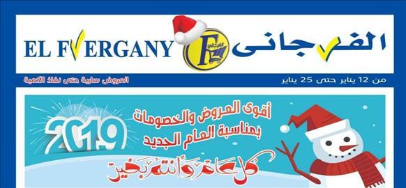 عروض الفرجانى هايبر ماركت مصر خلال الفتره 13 يناير حتى 25 يناير - 14 صوره