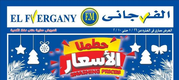 عروض الفرجانى هايبر ماركت مصر خلال الفتره 26 يناير حتى 10 فبراير - 15 صوره