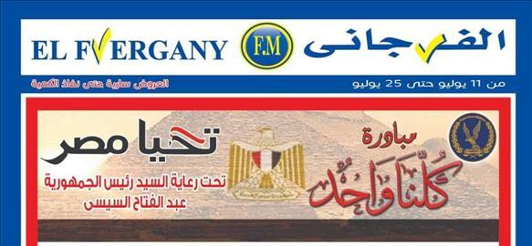 عروض الفرجانى هايبر ماركت مصر خلال الفتره 11 يوليو حتى 25 يوليو - 18 صوره