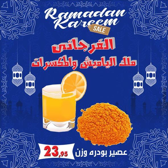عروض الفرجانى هايبر ماركت مصر عروض شهر رمضان خلال الفتره 21 مارس حتى 5 أبريل - 22 صوره