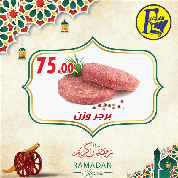 عروض الفرجانى هايبر ماركت مصر عروض شهر رمضان خلال الفتره 12 أبريل حتى 25 أبريل - 19 صوره