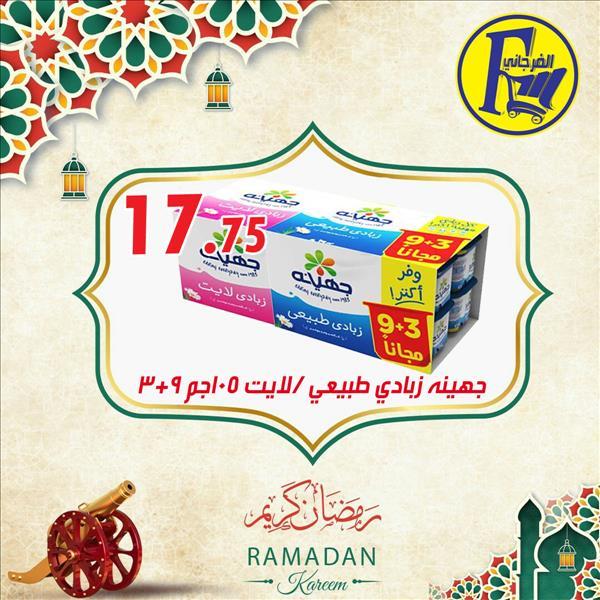 عروض الفرجانى هايبر ماركت مصر عروض شهر رمضان الكريم خلال الفتره 12 أبريل حتى 25 أبريل - 13 صوره