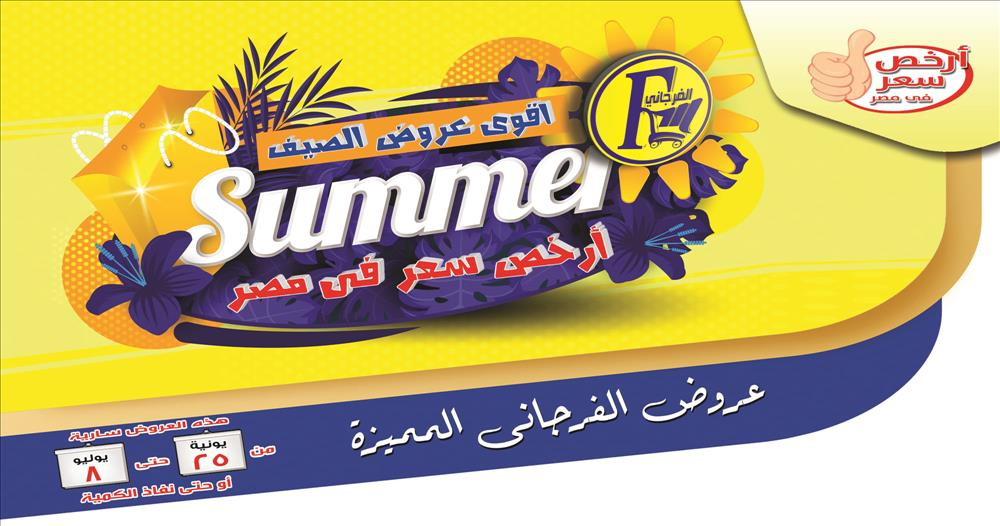 عروض الفرجانى هايبر ماركت مصر عروض عيد الاضحى خلال الفتره 25 يونيو حتى 8 يوليو - 51 صوره