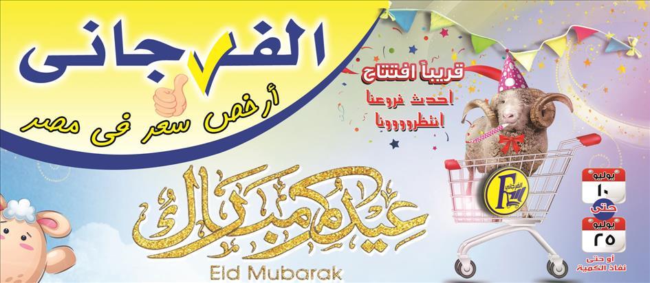 عروض الفرجانى هايبر ماركت مصر عروض عيد الاضحى خلال الفتره 10 يوليو حتى 25 يوليو - 69 صوره