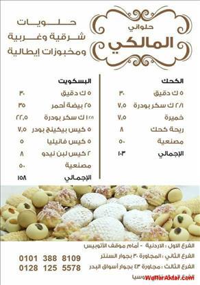 عروض اسواق البدر بالعاشر من رمضان كحك العيد من حلوانى المالكى خلال الفتره 1 يونيو حتى 30 يونيو (1 صوره)