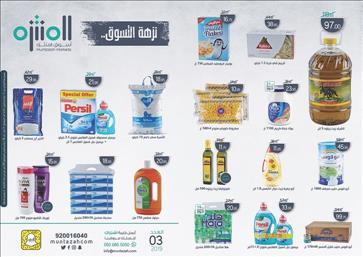 عروض أسواق المنتزه خلال الفتره 16 يناير حتى 22 يناير - 8 صوره
