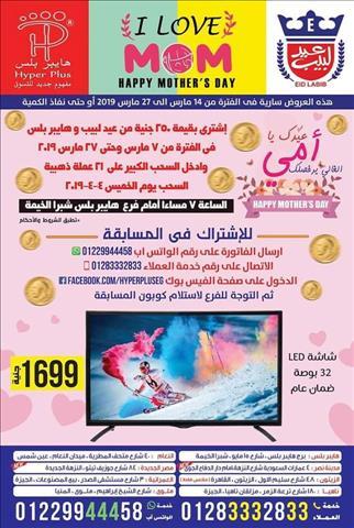 عروض هايبر بلس عروض عيد الام خلال الفتره 14 مارس حتى 27 مارس - 4 صوره