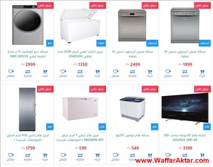 عروض شركة حمد المنيع للأجهزة المنزلية خلال الفتره 21 أبريل حتى 30 أبريل (4 صوره)