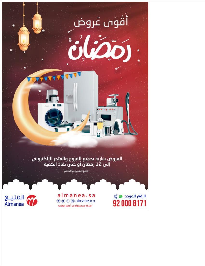 عروض شركة حمد المنيع للأجهزة المنزلية مجلة شهر رمضان الكريم كامله خلال الفتره 8 أبريل حتى 24 أبريل - 44 صوره