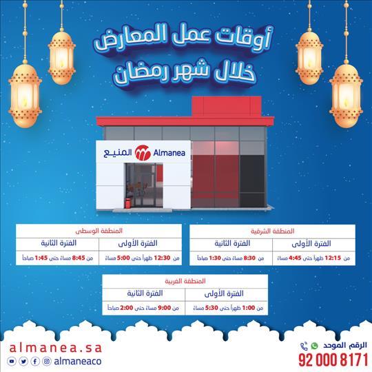 عروض شركة حمد المنيع للأجهزة المنزلية مواعيد العمل خلال شهر رمضان الكريم خلال الفتره 14 أبريل حتى 14 مايو - 1 صوره