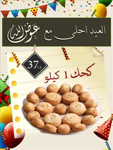 تخفيضات عوض الله كحك العيد خلال الفتره 8 يونيو حتى 14 يونيو (4 صوره)