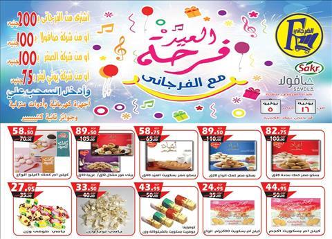 تخفيضات عوض الله مجلة عروض العيد كامله خلال الفتره 16 يونيو حتى 5 يوليو (12 صوره)