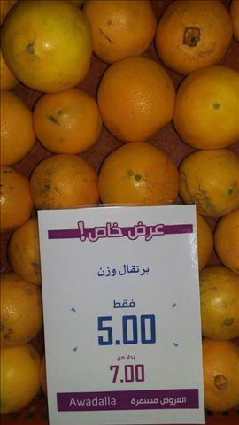 عروض عوض الله خلال الفتره 1 ديسمبر حتى 7 ديسمبر - 7 صوره