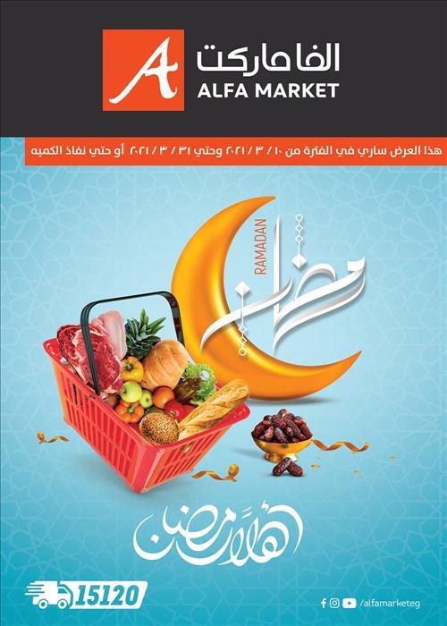 عروض الفا ماركت عروض شهر رمضان خلال الفتره 10 مارس حتى 31 مارس - 55 صوره