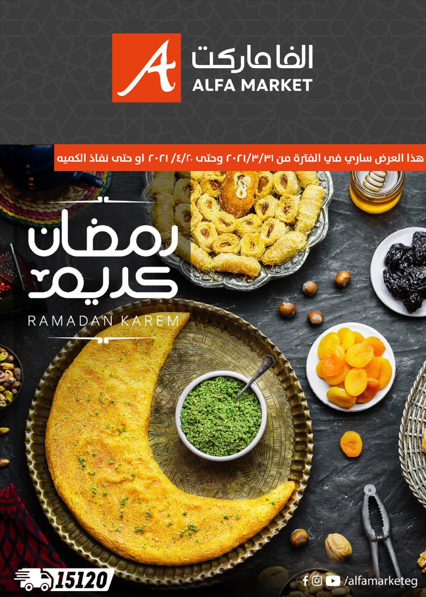 عروض الفا ماركت مجلة عروض رمضان خلال الفتره 1 أبريل حتى 20 أبريل - 60 صوره