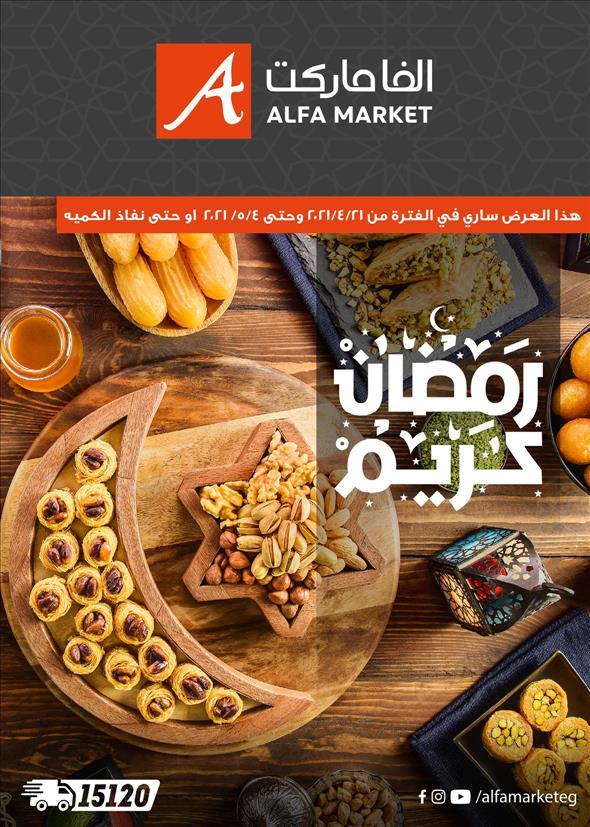 عروض الفا ماركت عروض شهر رمضان الكريم خلال الفتره 21 أبريل حتى 4 مايو - 52 صوره
