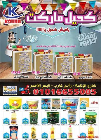 عروض كحيل ماركت مجلة عروض شهر رمضان كامله ابتداء من 14 مايو حتى نفاذ الكميه (4 صوره)