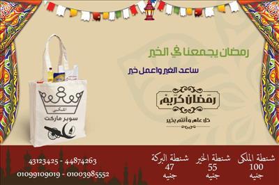 عروض الملكى سوبر ماركت مدينة العبور شنطة رمضان خلال الفتره 21 مايو حتى 23 مايو (4 صوره)