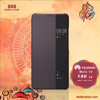 عروض 888 Mobile Store  تخفيضات ضرب نار علي جرابات السنسور عين شمس العاشر من رمضان منشية التحرير خلال الفتره 27 مايو حتى 3 يونيو (12 صوره)