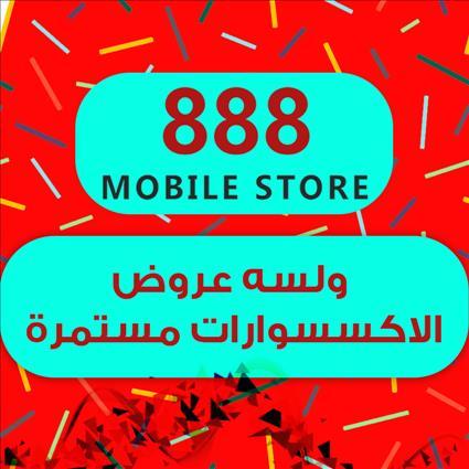 عروض 888 Mobile Store خلال الفتره 18 ديسمبر حتى 31 ديسمبر - 55 صوره