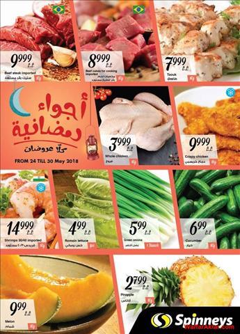 عروض سبينس ماركت لبنان العرض الاسبوعى خلال الفتره 24 مايو حتى 30 مايو (2 صوره)