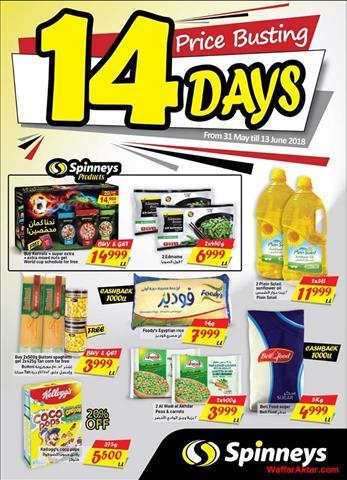 عروض سبينس ماركت لبنان مجلة عروض شهر رمضان كامله خلال الفتره 31 مايو حتى 13 يونيو (12 صوره)