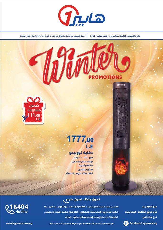 عروض هايبر وان المجلة الشهرية خلال الفتره 25 نوفمبر حتى 25 ديسمبر - 32 صوره