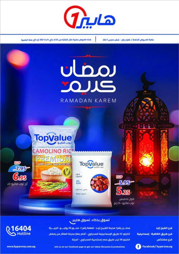 عروض هايبر وان عروض شهر رمضان خلال الفتره 25 مارس حتى 5 أبريل - 24 صوره