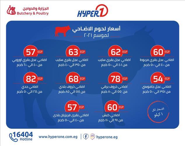 عروض هايبر وان عروض  أضاحي العيد من هايبروان خلال الفتره 1 يوليو حتى 18 يوليو - 5 صوره