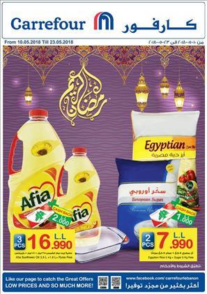 عروض كارفور لبنان عروض شهر رمضان خلال الفتره 10 مايو حتى 23 مايو - 30 صوره