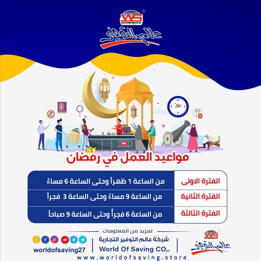 عروض عالم التوفير مواعيد العمل في شهر رمضان خلال الفتره 13 أبريل حتى 13 مايو - 1 صوره