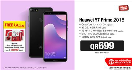 عروض مكتبة جرير قطر احصل مجانا على طقم هدايا هواوي عند شرائك الهاتف الذكي Huawei Y7 Prim 2018. خلال الفتره 24 أبريل حتى 30 أبريل - 1 صوره