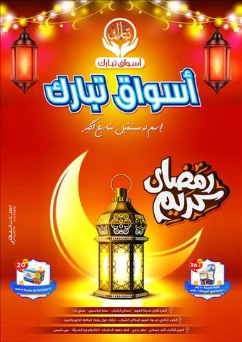 عروض اسواق تبارك عروض شهر رمضان الكريم خلال الفتره 4 أبريل حتى 30 أبريل - 4 صوره
