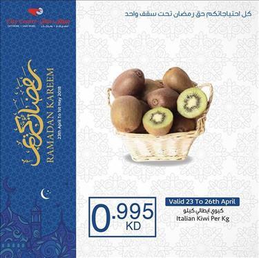 عروض سيتى سنتر عروض شهر رمضان خلال الفتره 23 أبريل حتى 30 أبريل - 39 صوره