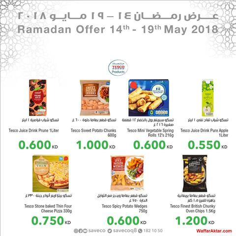 عروض سيفكو مجلة عروض شهر رمضان خلال الفتره 14 مايو حتى 19 مايو (34 صوره)
