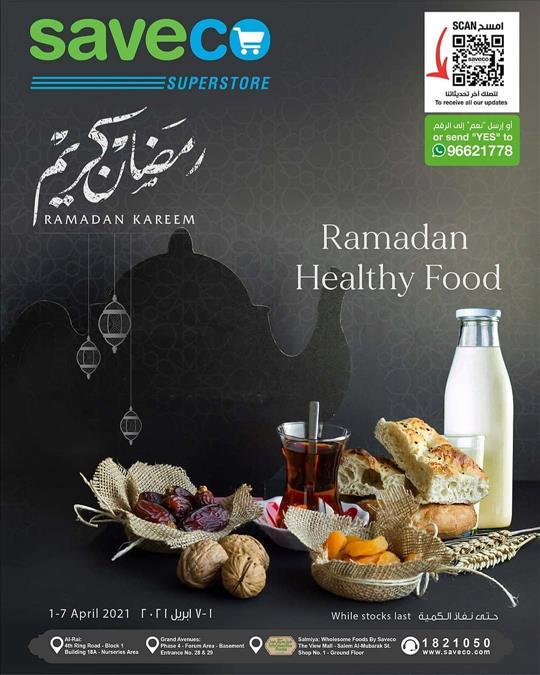 عروض سيفكو عروض شهر رمضان الكريم خلال الفتره 1 أبريل حتى 7 أبريل - 22 صوره