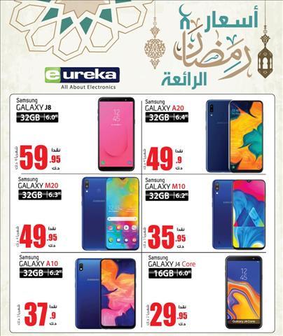 عروض يوريكا الكويت يوم السبت 18 مايو - 3 صوره