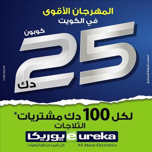 عروض يوريكا الكويت عروض عيد الاضحى خلال الفتره 17 يوليو حتى 18 يوليو - 41 صوره