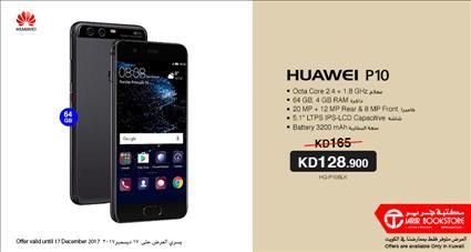 عروض مكتبة جرير الكويت احصل الآن على 22% خصم عند شرائك الهاتف الذكي هواوي P10. خلال الفتره 1 ديسمبر حتى 17 ديسمبر - 1 صوره
